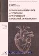 Применение направленной атерэктомии при проведении коронарной ангиопластики